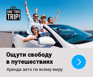 Все билеты и отели на OneTwoTrip.com