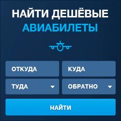 Все билеты и отели на OneTwoTrip.com
