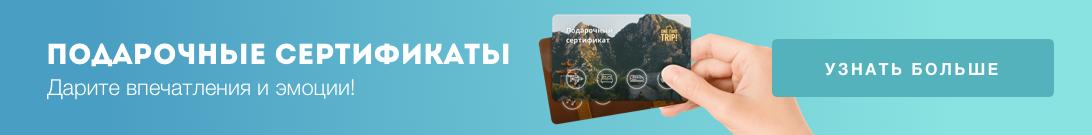 Подарочные сертификаты на путешестви