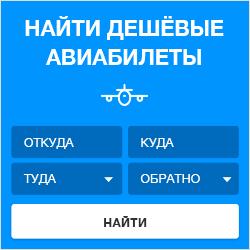 ��� ������ � ����� �� OneTwoTrip.com